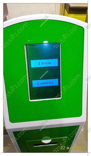 หน้าจอตู้กดบัตรคิว ของ ศูนย์ Telewiz แบบ 2ฟั่งชั่น