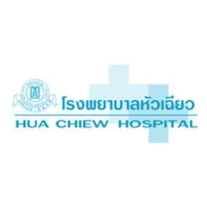 โรงพยาบาลหัวเฉียว กับระบบคิวอัตโนมัติรูปแบบใหม่