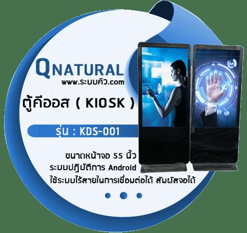 ตู้โฆษณาดิจิตอล หรือ ตู้คีออส (Kiosk) รุ่น : KDS-001