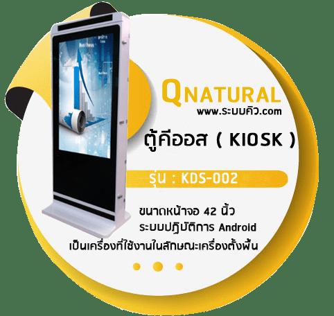 ตู้คีออส รุ่น : KDS-002