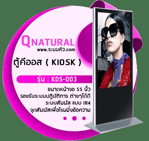 ตู้ประชาสัมพันธ์ ตู้โฆษณาดิจตอล คีออส รุ่น : KDS-003