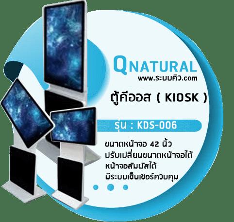 ตู้โฆษณาจอทัชสกรีน ตู้คีออส (Kiosk) รุ่น : KDS-006