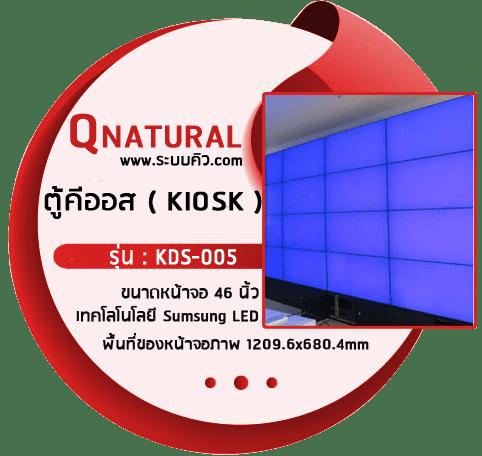 ตู้คีออส รุ่น : KDS-009