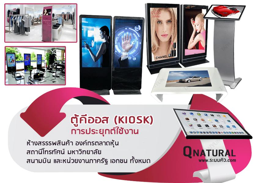 ตู้คีออส (Kiosk)