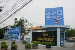 ระบบบัตรคิว@การประปานครหลวง มีนบุรี