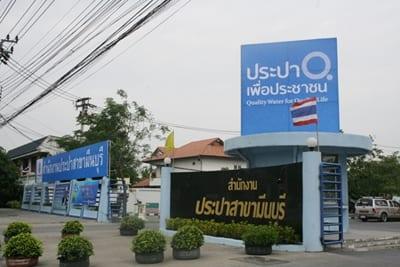 ระบบคิวการประปานครหลวง มีนบุรี