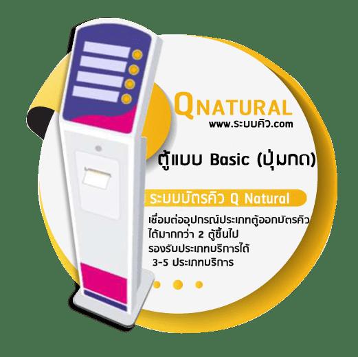ตู้กดบัตรคิว แบบ Basic (ปุ่มกด)