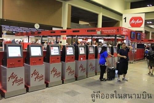 ตู้คีออส แอร์เอเชีย ในสนามบินเช็คอินด้วยตนเองทำได้อย่างไรบ้าง