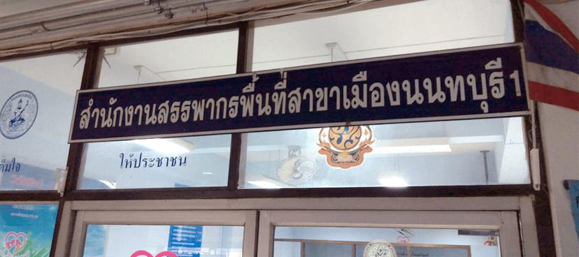 สำนักงานสรรพากรพื้นที่นนทบุรี 1