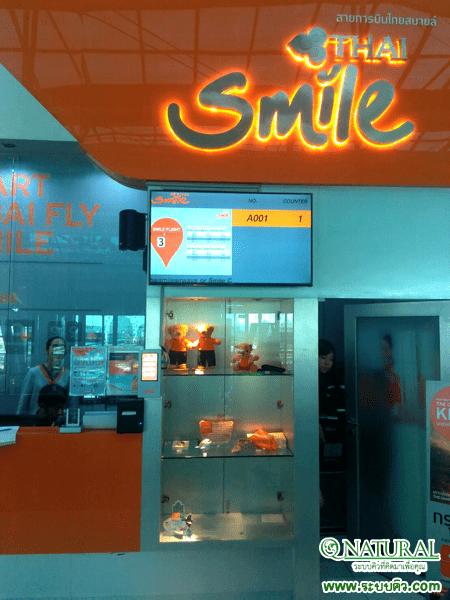 ระบบคิวอัตโนมัติ Thai Smile