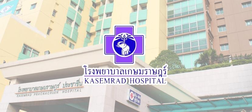 โรงพยาบาล เกษมราษฎร์ประชาชื่น ( Kasemrad Hospital ) ติดตั้ง ระบบคิวอัตโนมัติ