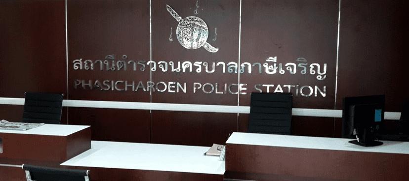 สถานีตำรวจนครบาลภาษีเจริญ ติดตั้ง ระบบคิวอัตโนมัติ ( QUEUE SYSTEM )
