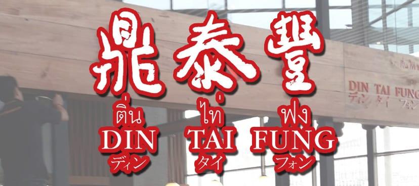 Din Tai Fung ร้านติ่นไท่ฟง
