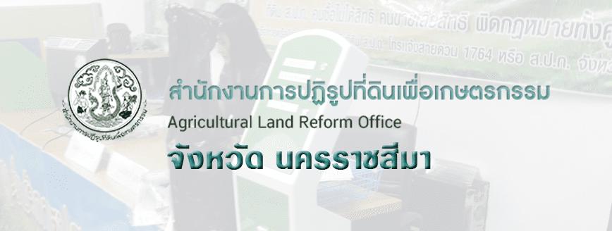 สำนักงานปฏิรูปที่ดินเพื่อการเกษตร จ. นครราชสีมา ติดตั้ง ระบบคิวอัตโนมัติ ( QUEUE SYSTEM )