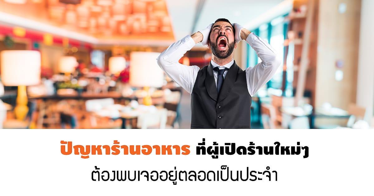 ปัญหาร้านอาหาร ที่ผู้เปิดร้านใหม่ๆ ต้องพบเจออยู่ตลอดเป็นประจำ