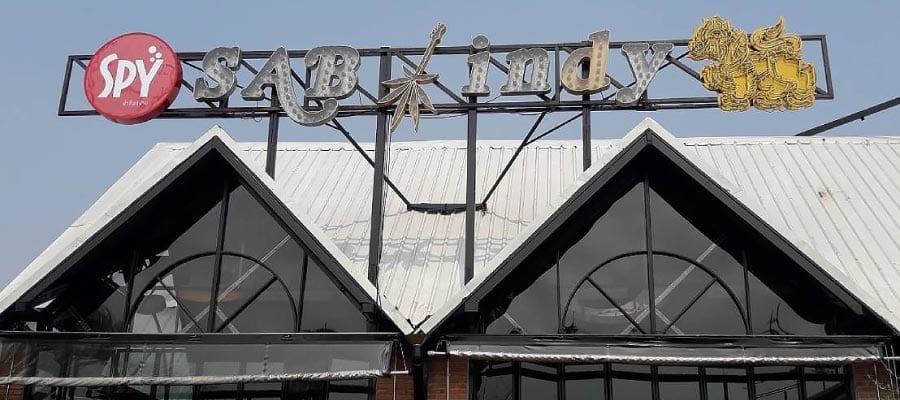ร้านแซบอินดี้ รามอินทรา ติดตั้ง ระบบคิวอัตโนมัติ ( QUEUE SYSTEM )