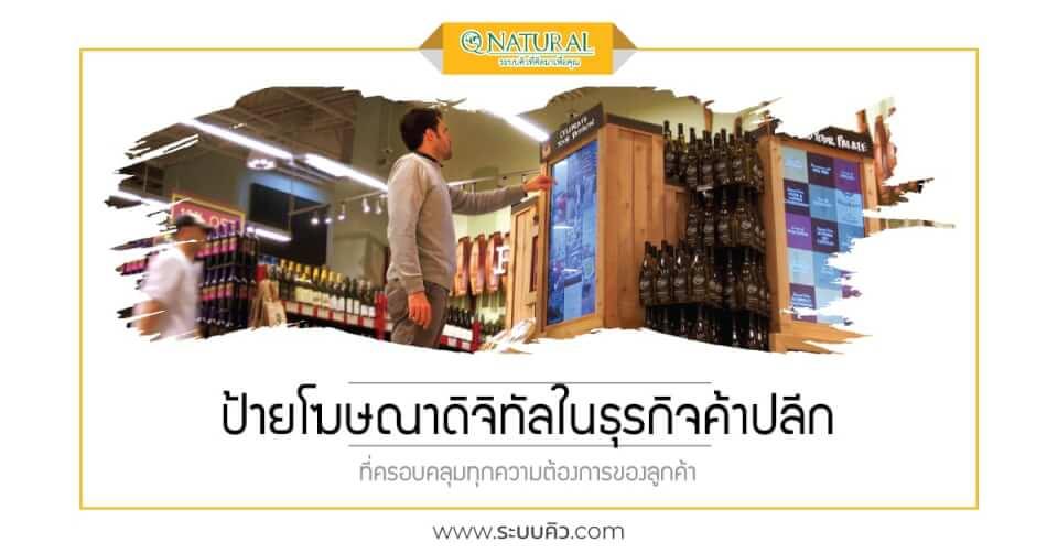 ทำความรู้จัก ป้ายโฆษณาดิจิทัลในธุรกิจค้าปลีก : Digital Signage