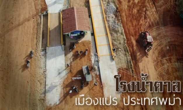 โรงน้ำตาล ประเทศพม่า @ เมืองแปร ติดตั้งระบบคิวอัตโนมัติ Queue System