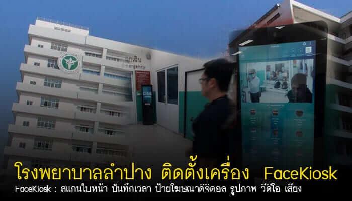 โรงพยาบาลลำปาง ใช้แล้วว…เครื่อง FaceKiosk สแกนใบหน้า
