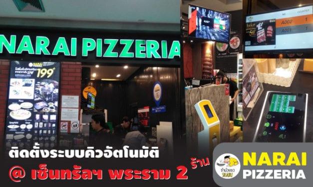 นารายณ์พิซเซอเรีย เซ็นทรัลพระราม 2 (Narai Pizzeria) ติดตั้งระบบคิว Q-Natural