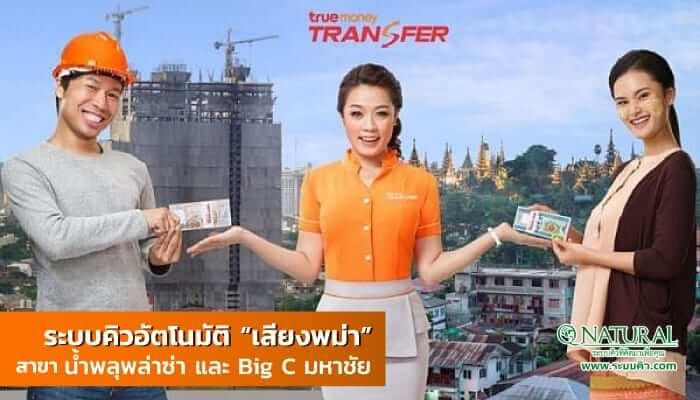 TrueMoney Transfer บริการโอนเงินข้ามประเทศ – ติดตั้งระบบคิว เสียงพม่า