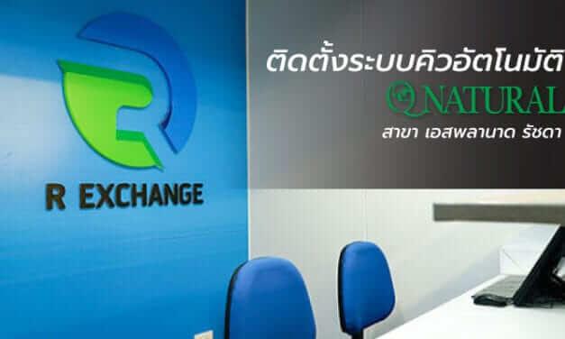 R Exchange เอสพลานาด รัชดา – ติดตั้งตู้คีออส โฆษณา by Q-Natural